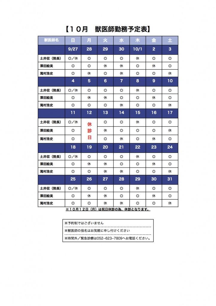 【10月度】勤務予定表